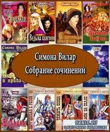 Симона Вилар. Собрание сочинений в 18 книгах (1994 – 2009) FB2, RTF, PDF