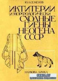 Иктитерии и морфологически сходные гиены неогена СССР