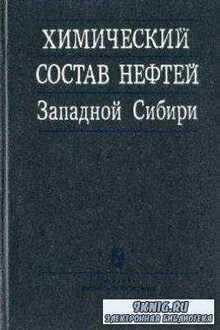 Химический состав нефтей Западной Сибири