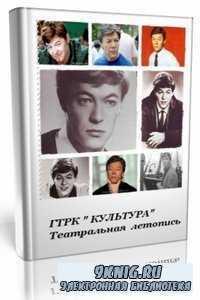 Александр  Збруев - Театральные летописи (Аудиокнига)