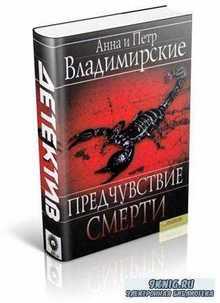 Владимирский Петр, Владимирская Анна - Предчувствие смерти