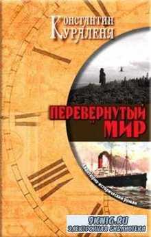 Константин Кураленя. Перевернутый мир (Аудиокнига)