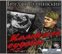 Богдан Сушинский – Колокола судьбы. Хроника «Беркута» 6 (Аудиокнига)