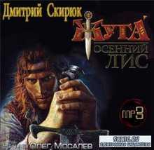 Дмитрий Скирюк. Жуга. Осенний лис (Аудиокнига)