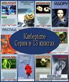 Киберtime. Серия в 13 книгах (2002 – 2004) FB2, RTF, PDF
