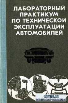 Лабораторный практикум по технической эксплуатации автомобилей