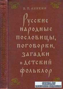 Русские народные пословицы, поговорки, загадки и детский фольклер