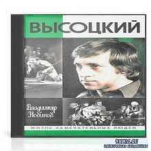 Новиков Владимир - Высоцкий (Аудиокнига)