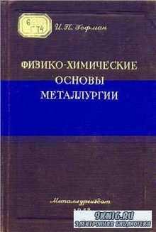 Физико-химические основы металлургии