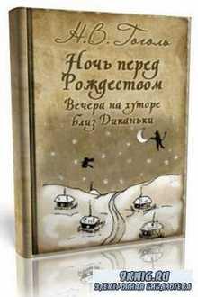 Н.В. Гоголь -  «Ночь перед Рождеством», «Заколдованное место» и др. (Аудиокнига)