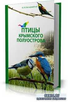 М.М. Бескаравайный - Птицы Крымского полуострова