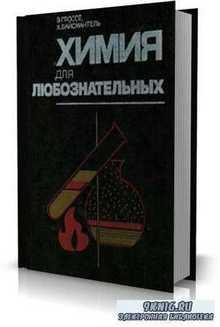 Э. Гроссе, X. Вайсмантель  - Химия для любознательных. Основы химии и занимательные опыты