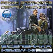 Мусаниф Сергей, Злотников Роман - Вселенная неудачников (Аудиокнига)