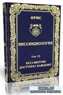 O.В. Орис - Ииссиидиология, 12-й том - Ноовременная динамика Универсального Фокуса Самосознания (Аудиокнига)