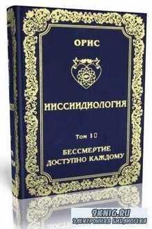 O.В. Орис - Ииссиидиология, 10-й том - Основополагающие Принципы Бессмертия (Аудиокнига)