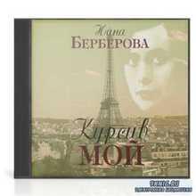 Нина Берберова - Курсив мой (Аудиокнига)