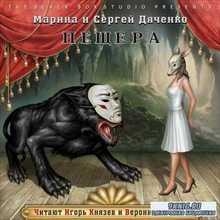 Марина и Сергей Дяченко - Пещера (Аудиокнига) читает Игорь Князев