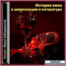 Сергей Ключников - История вина в цивилизации и литературе (Аудиокнига)