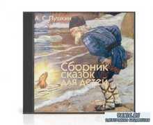 А.С. Пушкин - Песнь о вещем Олеге (Аудиокнига)