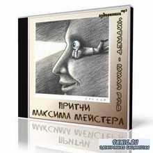 Максим Мейстер - Сборник притч (Аудиокнига)