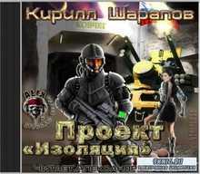 Шарапов Кирилл -  Проект Изоляция (Аудиокнига)