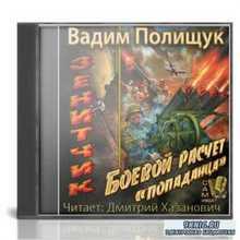 Полищук Вадим - ЗЕНИТЧИК (Аудиокнига)
