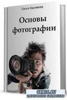 «Основы фотографии»