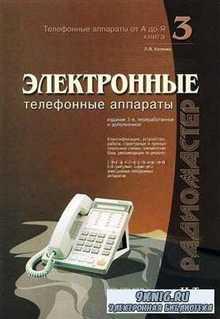 Электронные телефонные аппараты, 3-е издание (2003) PDF