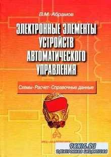 Электронные элементы устройств автоматического управления (2006) PDF, DjVu