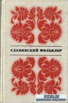 Славянский фольклор