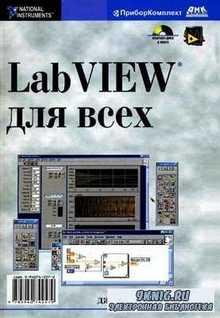 Lab VIEW для всех (2005) PDF