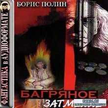 Борис Полин – Багряное затмение (Аудиокнига)