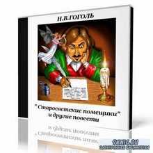 Н.В. Гоголь - «Старосветские помещики», «Как поссорился И. Иванович с И. Никифоровичем», «Записки сумасшедшего» (Аудиокнига)