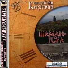 Константин Кураленя – Шаман-гора (Аудиокнига)