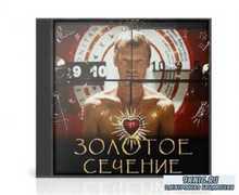 Рустам Ибрагимбеков - Золотое сечение (Аудиокнига)