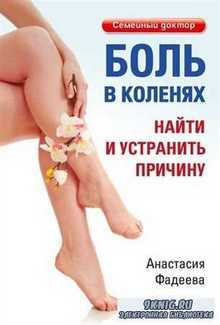 Боль в коленях. Найти и устранить причину