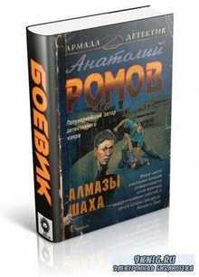 Ромов Анатолий - Алмазы Шаха