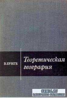 Бунге В. - Теоретическая география