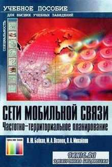 Сети мобильной связи. Частотно-территориальное планирование (2007) PDF, DjV ...