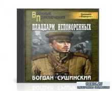 Богдан Сушинский - Плацдарм непокоренных (Аудиокнига)