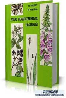 Я. Мацку, И. Крейча - Атлас лекарственных растений