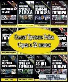 Солдат Третьего Рейха. Серия в 22 книгах (2007 – 2009) FB2, PDF, DjVu