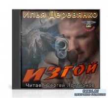 Илья Деревянко - Изгой (Аудиокнига)
