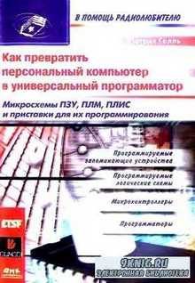 Как превратить персональный компьютер в универсальный программатор (2006) P ...