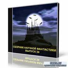 Сборник научной фантастики. Выпуск 34 (Аудиокнига)