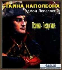 Лепеллетье Эдмонд -  Прачка - Герцогиня (Аудиокнига)