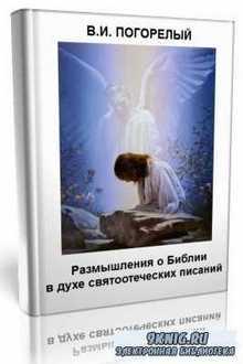 В. И. Погорелый - Размышление о Библии в духе святоотеческих писаний (Аудиокнига)