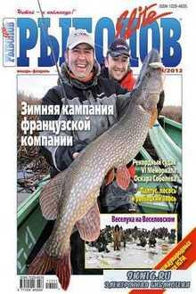 Рыболов Elite 1 2012