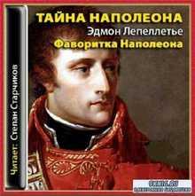 Лепеллетье Эдмонд - Фаворитка Наполеона (Аудиокнига)