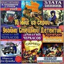 16 книг из серии Убойно Смешной Детектив